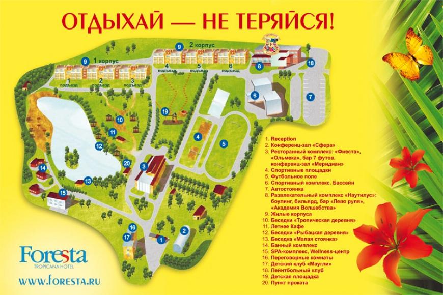 карта отеля.jpg